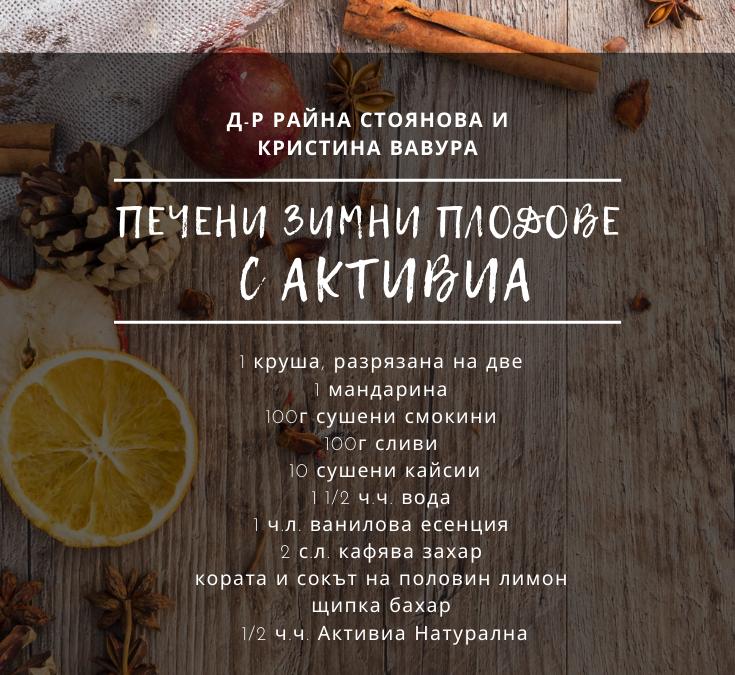 Печени зимни плодове с Активиа